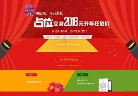 成都华信智原2018开年大促专题页