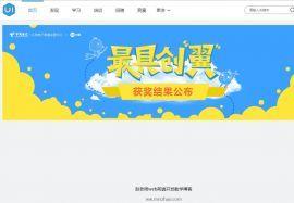 CSS3案例集10:仿UI中国头部导航效果