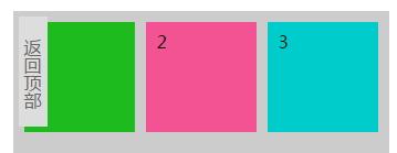 固定定位受浮动影响.jpg