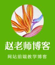赵老师web前端教学博客logo.png