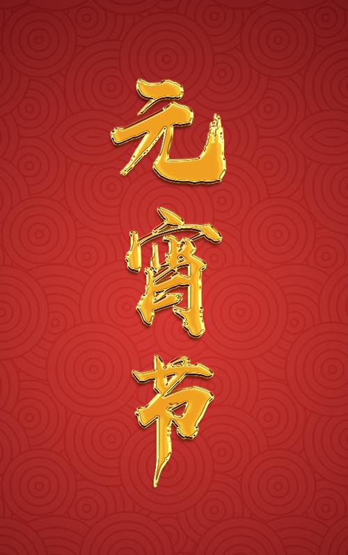 元宵节 文字.png