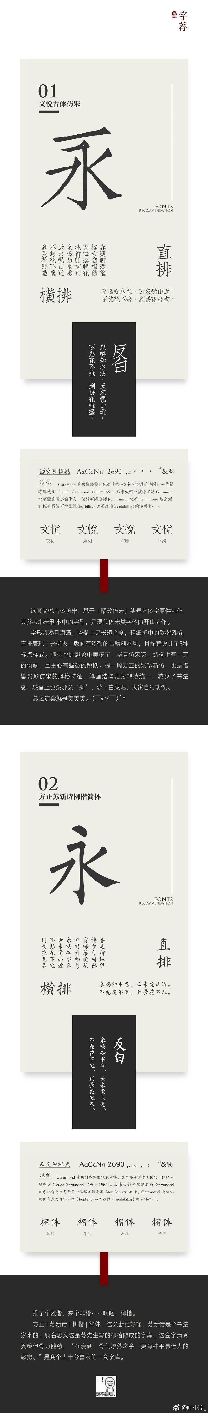 中文字体赏析.jpg