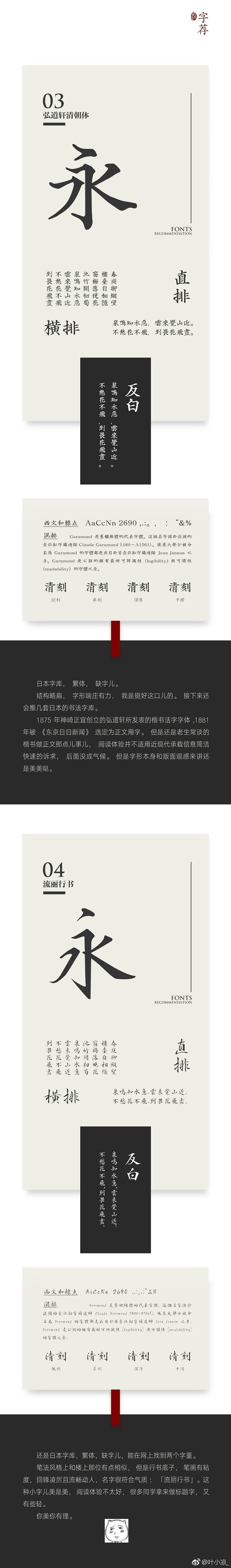 中文字体赏析1.jpg