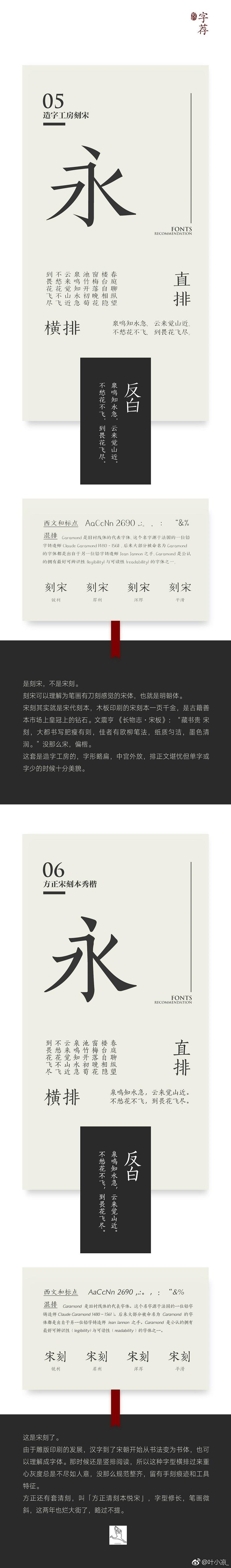 中文字体赏析2.jpg