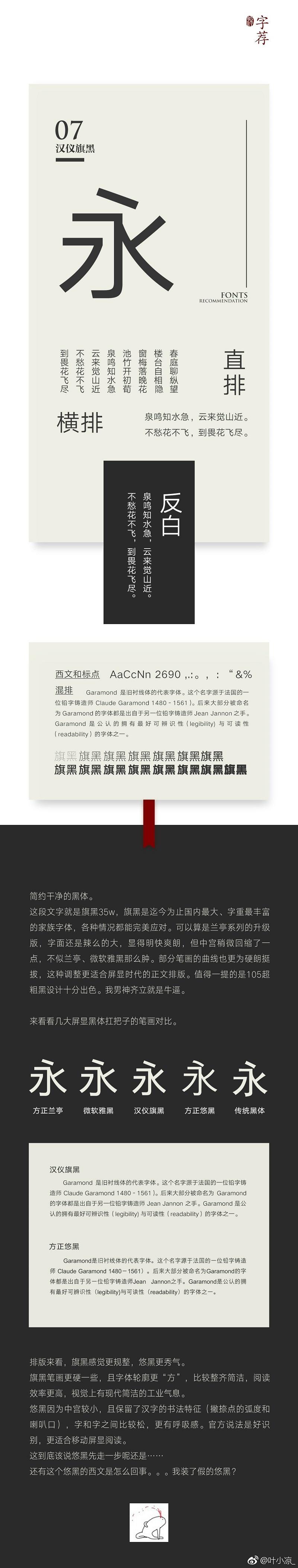 中文字体赏析3.jpg