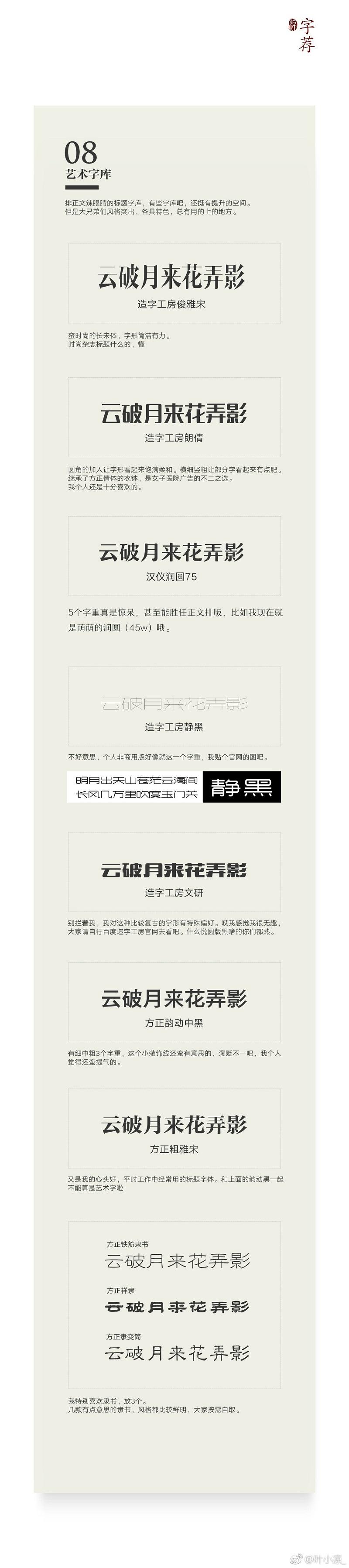 中文字体赏析4.jpg