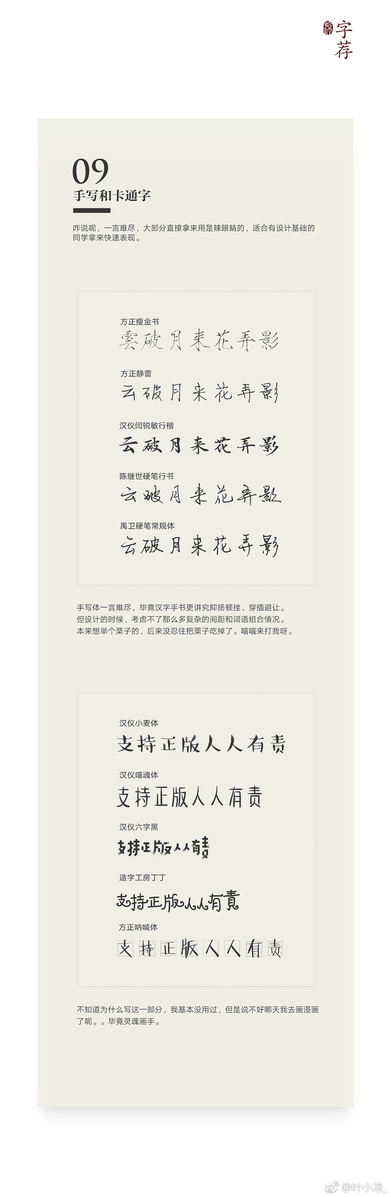 中文字体赏析5.jpg