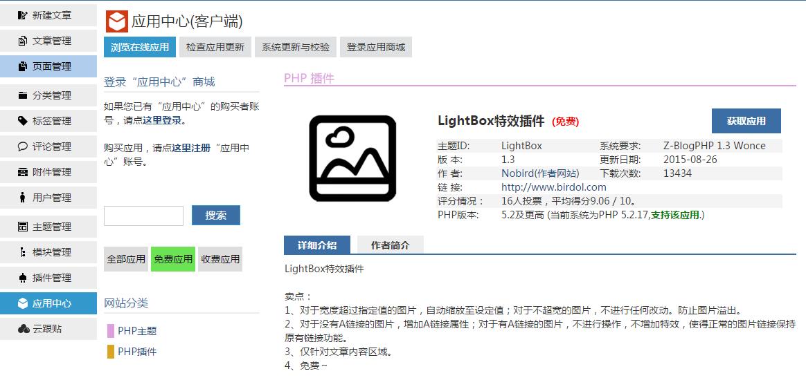 zblog插件下载.png