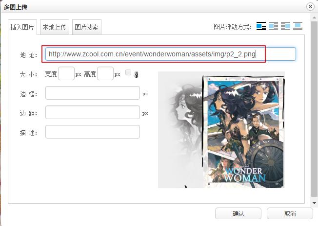 zblog保存远程图片.png