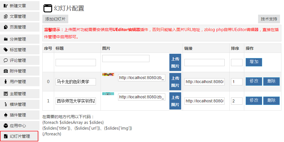 zblog幻灯片管理.png