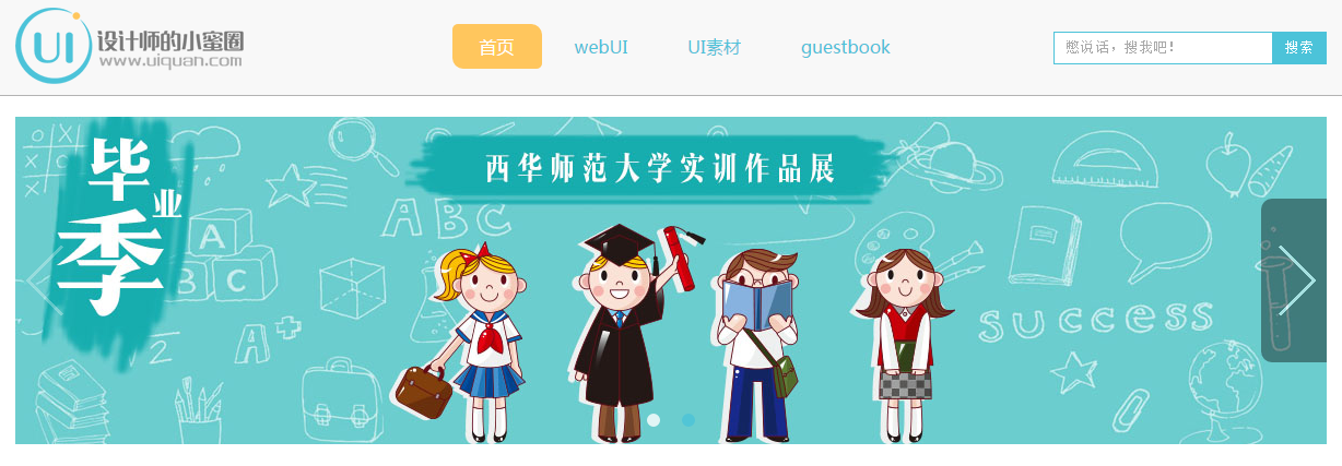zblog幻灯片效果图.png