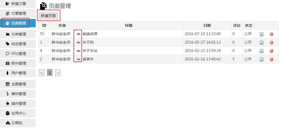 zblog新建单页面.png