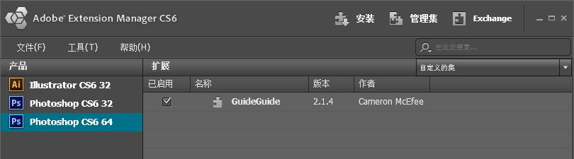 adobe extension manager 安装插件.jpg