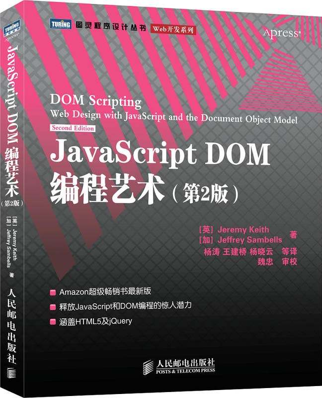 JavaScriptDOM编程艺术