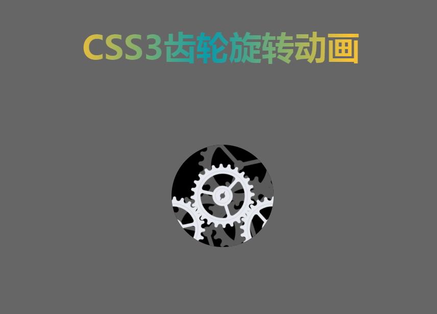 css3渐变文字动画和齿轮旋转动画