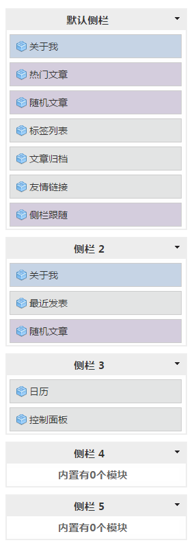 zblog侧边栏.png