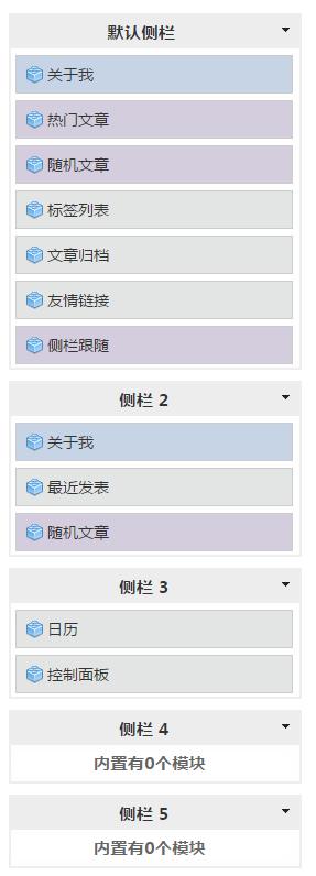 zblog如何为不同的分类页面设置不同的侧边栏?