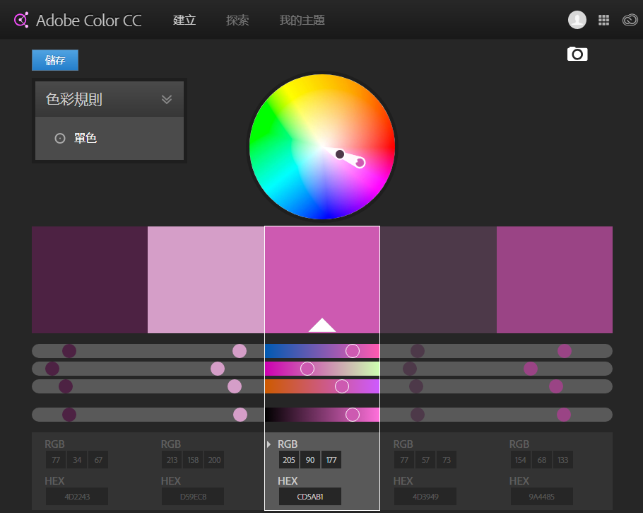 使用 adobe color CC的三板斧配色技巧,你也可以快速配色!