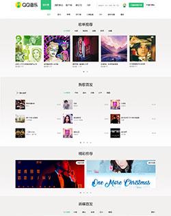 9.QQ音乐首页slt.jpg