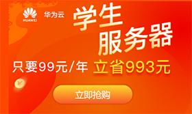 华为云学生服务器优惠每月9元